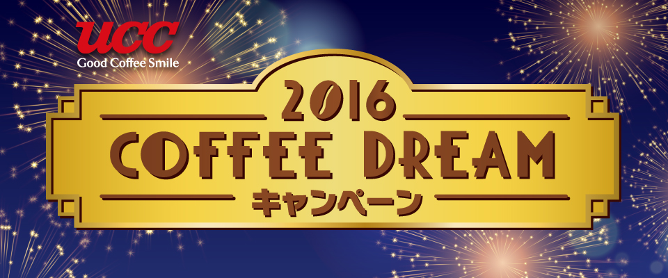 UCC 2016 COFFEE DREAM キャンペーン